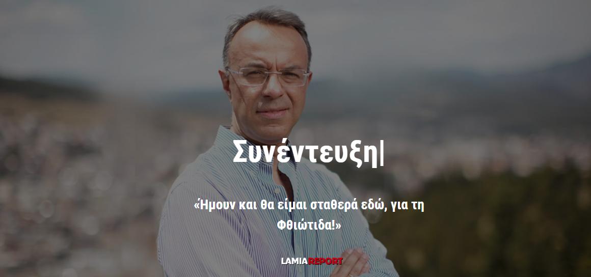 Συνέντευξη στο LamiaReport.gr «Ήμουν και θα είμαι σταθερά εδώ, για τη Φθιώτιδα!» | 25.6.2019