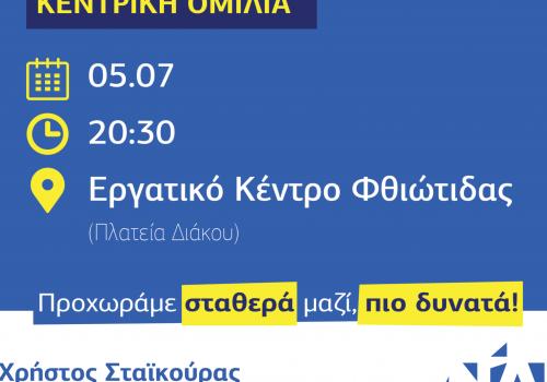 Απόψε στις 20:30 στην πλατεία Διάκου η Ομιλία του Χρ. Σταϊκούρα!   5.7.2019