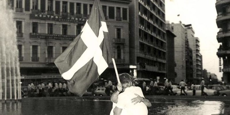 45 χρόνια από την Αποκατάσταση της Δημοκρατίας | 24.7.2019