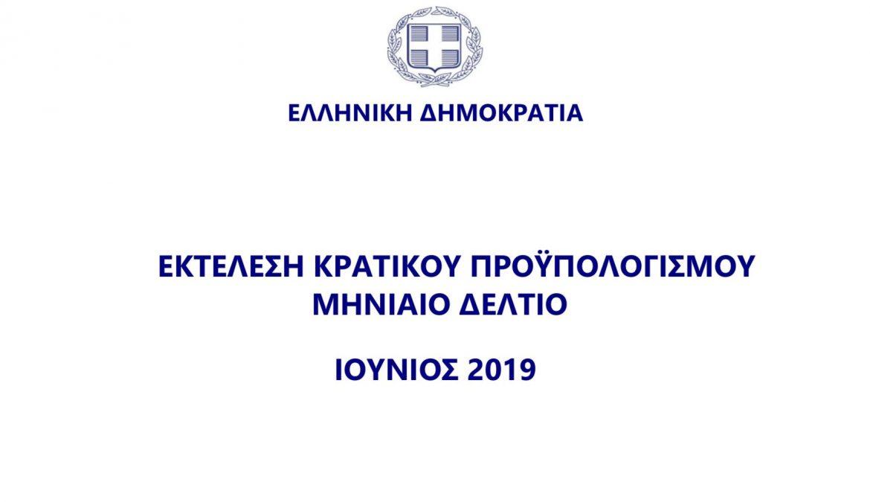 Εκτέλεση Κρατικού Προϋπολογισμού Ιουνίου 2019 | 25.7.2019