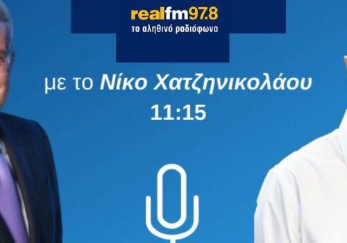 Συνέντευξη του Υπουργού Οικονομικών στο ραδιόφωνο του Real Fm με το Νίκο Χατζηνικολάου (audio) | 30.10.2019