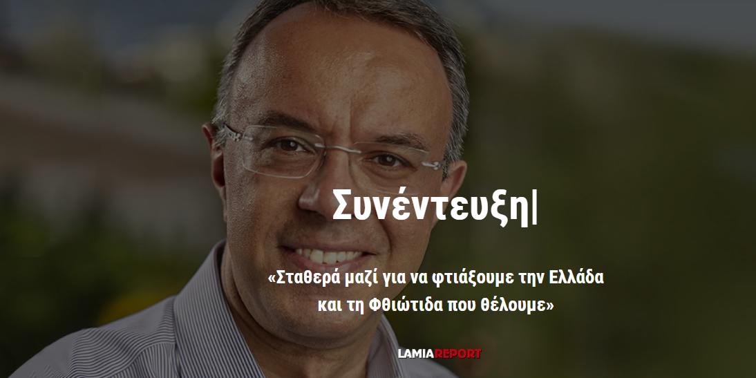 """""""Σταθερά μαζί για να φτιάξουμε την Ελλάδα και τη Φθιώτιδα που θέλουμε"""" – Συνέντευξη στο LamiaReport"""
