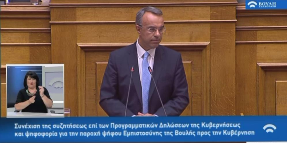 Η Ομιλία του Υπουργού Οικονομικών – Προγραμματικές Δηλώσεις (video) | 22.7.2019