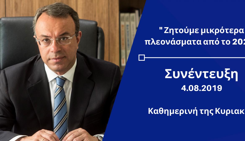 Συνέντευξη Υπουργού Οικονομικών στην Καθημερινή της Κυριακής ΄΄Ζητούμε μικρότερα πλεονάσματα από το 2020″ | 4.8.2019