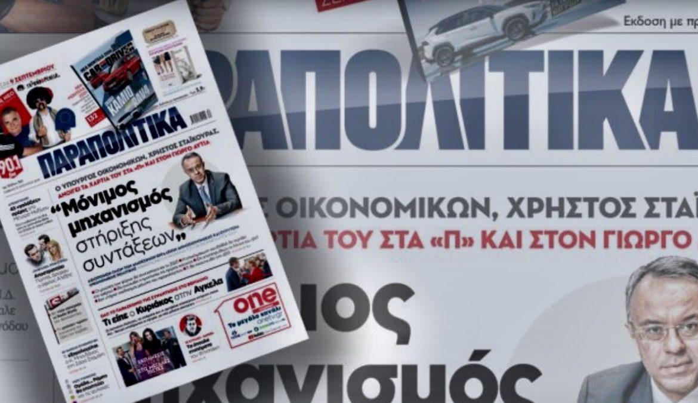 Συνέντευξη Υπουργού Οικονομικών στην εφημερίδα Παραπολιτικά και στον Γιώργο Αυτιά | 31.8.2019