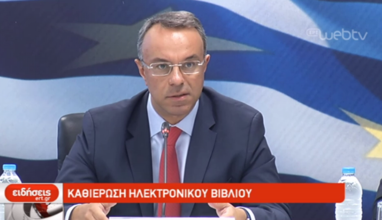 Τοποθέτηση του Υπουργού Οικονομικών κ. Χρήστου Σταϊκούρα στην παρουσίαση για τα ηλεκτρονικά βιβλία (video) | 1.8.2019