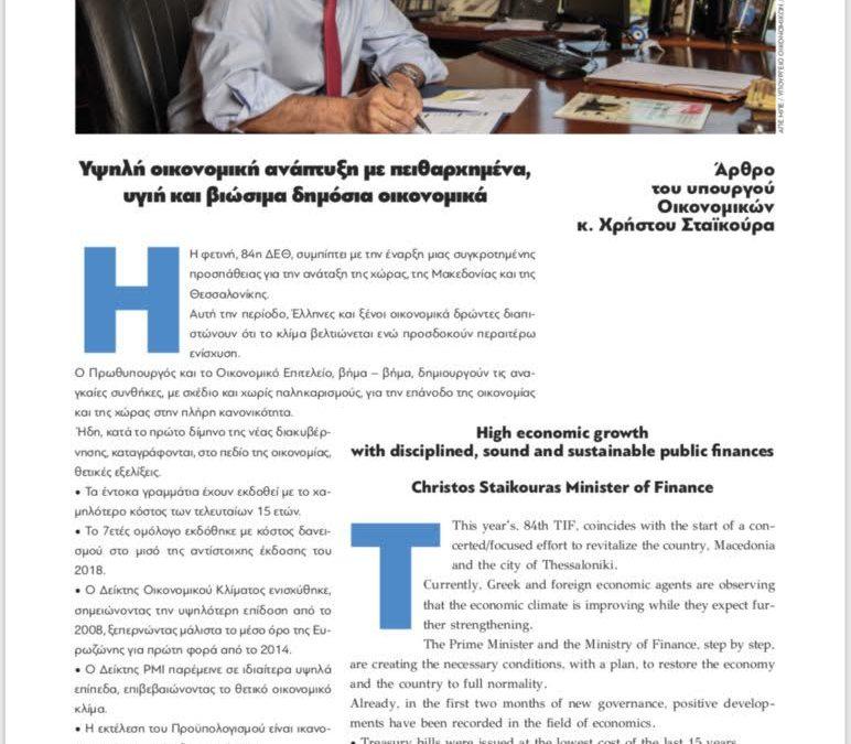 Άρθρο του Υπουργού Οικονομικών στο ΑΠΕ -ΜΠΕ | 6.9.2019