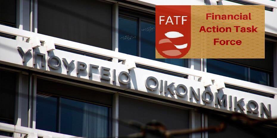 Ανακοίνωση του Υπουργείου Οικονομικών για την έκθεση αξιολόγησης της Ελλάδας από την Ομάδα Χρηματοοικονομικής Δράσης (FATF) | 3.9.2019