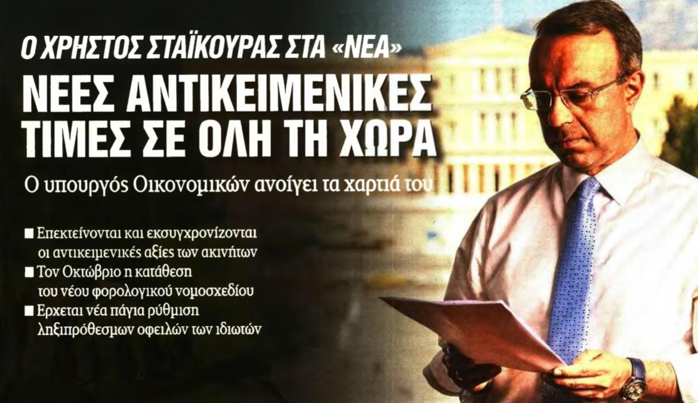 Συνέντευξη Υπουργού Οικονομικών στην εφημερίδα «Τα Νέα» | 28.9.2019