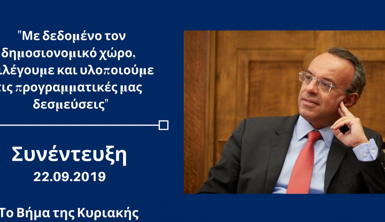 Συνέντευξη Υπουργού Οικονομικών στο Βήμα της Κυριακής | 22.9.2019