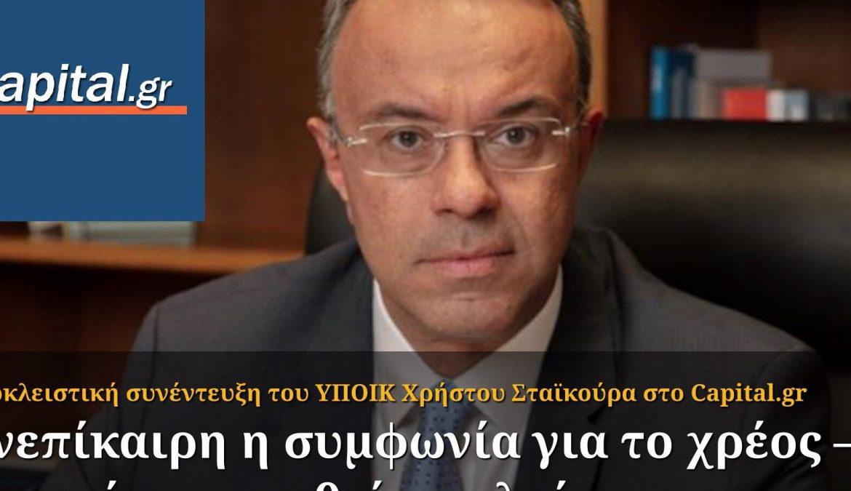 Συνέντευξη Υπουργού Οικονομικών στο capital.gr | 6.9.2019