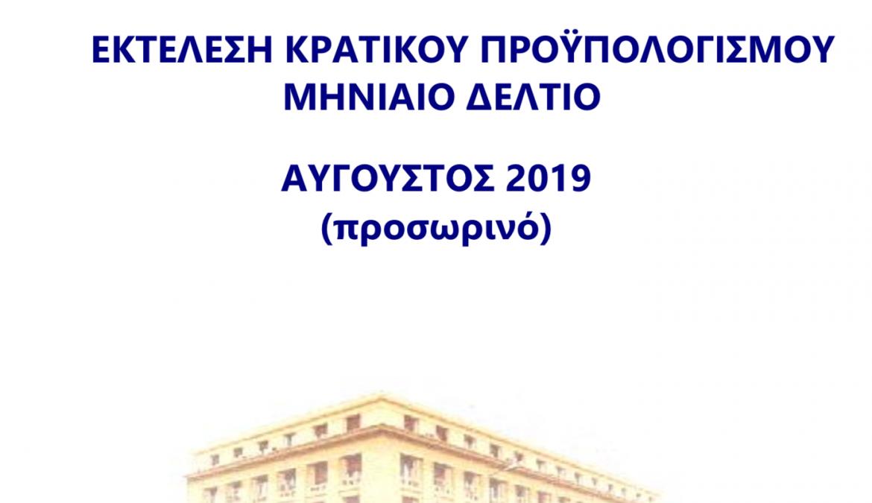 Εκτέλεση Κρατικού Προϋπολογισμού Αυγούστου 2019 | 16.9.2019