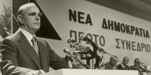 45 χρόνια από την ίδρυση της Νέας Δημοκρατίας | 4.10.2019