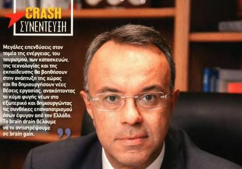 Συνέντευξη Υπουργού Οικονομικών στο περιοδικό «Crash»