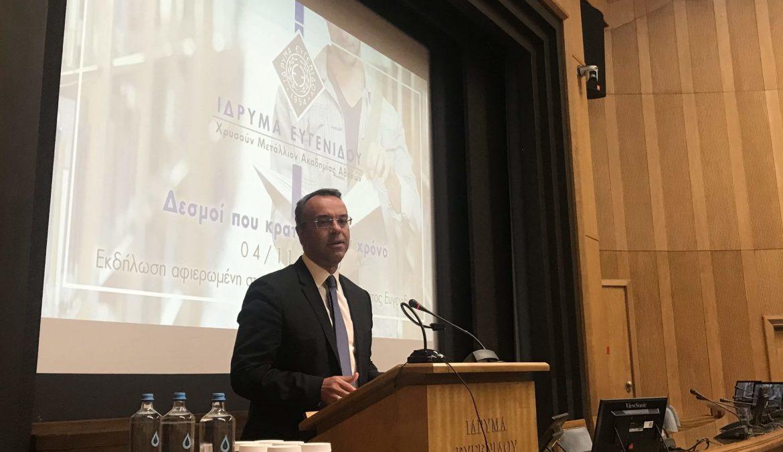 Χαιρετισμός του Υπουργού Οικονομικών στο Ίδρυμα Ευγενίδου | 4.11.2019