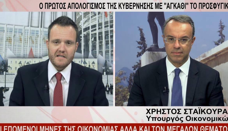 Ο Υπουργός Οικονομικών στο Ένα Κεντρικής Ελλάδας (video) | 28.10.2019