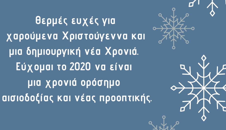 Ευχές Υπουργού Οικονομικών – Χρόνια Πολλά!