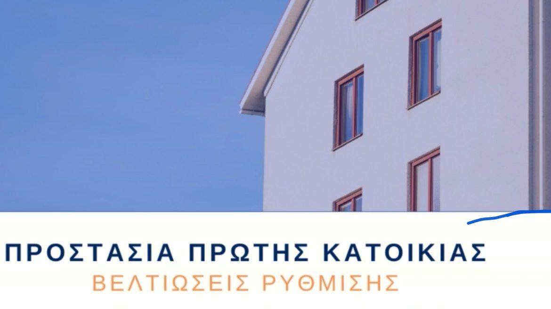 Παρατείνεται η προστασία της 1ης κατοικίας (Δελτίο Τύπου) | 7.12.2019