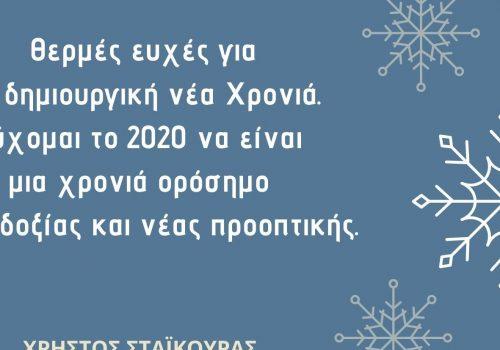 Μήνυμα του Υπουργού Οικονομικών για το 2020 | 1.1.2020