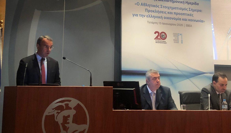 Ομιλία του Υπουργού Οικονομικών σε εκδήλωση για τον Αθλητικό Στοιχηματισμό | 15.1.2020