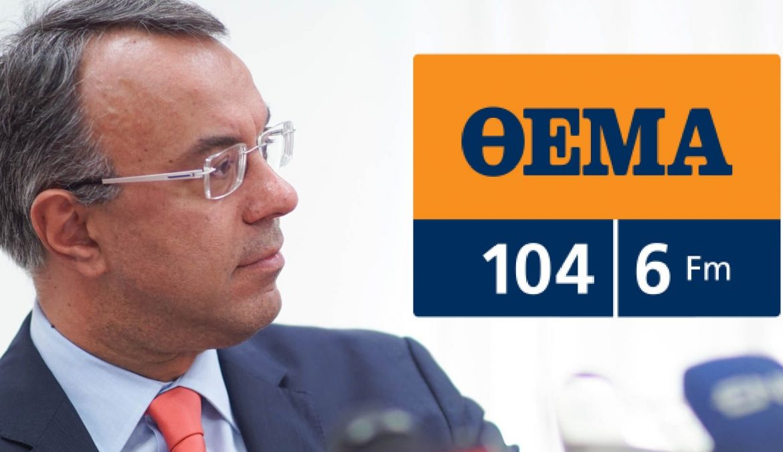 Συνέντευξη Υπουργού Οικονομικών στο Θέμα Radio 104,6 (audio) | 24.1.2020