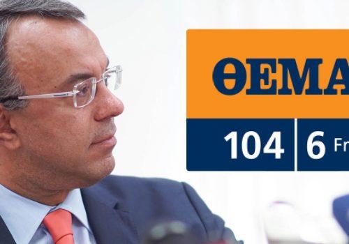 Συνέντευξη του Υπουργού Οικονομικών στο Θέμα Radio | 24.4.2020