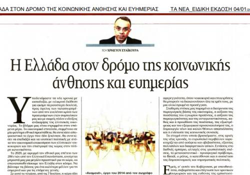Άρθρο του Υπουργού Οικονομικών στην εφημερίδα τα Νέα | 4.1.2019