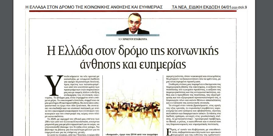 Άρθρο του Υπουργού Οικονομικών στην εφημερίδα τα Νέα   4.1.2019