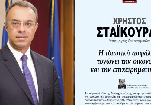 Συνέντευξη Υπουργού Οικονομικών στο περιοδικό ΑΣΦΑΛΙΣΤΙΚΟ ΝΑΙ | 17.12.2019
