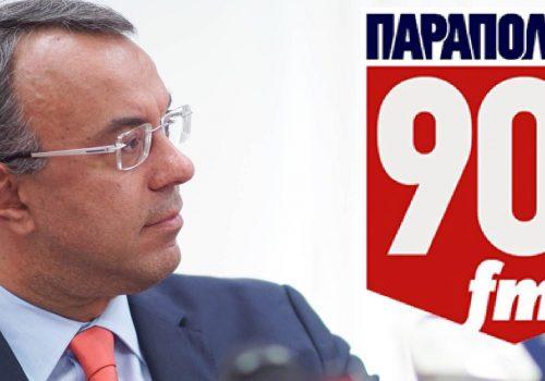 Συνέντευξη του Υπουργού Οικονομικών στα Παραπολιτικά 90,1 Fm (audio) | 13.2.2020
