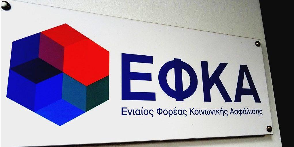 Αποσυμφορίζονται οι Περιφερειακές Υπηρεσίες ΕΦΚΑ στη Φθιώτιδα (Δελτίο Τύπου) | 16.12.2019