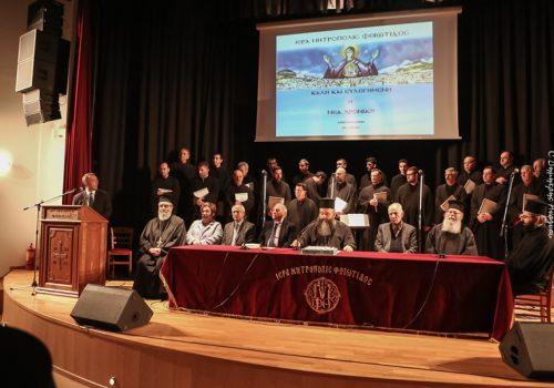 Χαιρετισμός Υπουργού Οικονομικών στην κοπή πίτας της Ιεράς Μητρόπολης Φθιώτιδας (video) | 26.1.2020