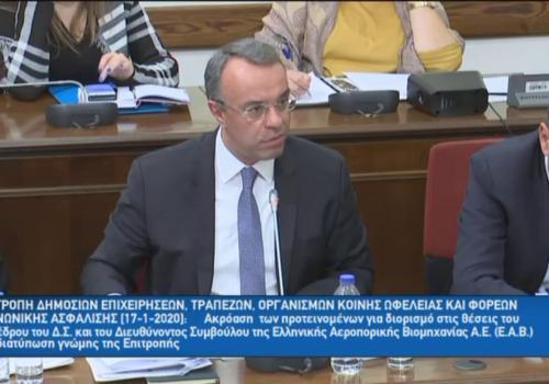 Ομιλία Υπουργού Οικονομικών στην Επιτροπή της Βουλής για την ΕΑΒ (video) | 17.1.2020