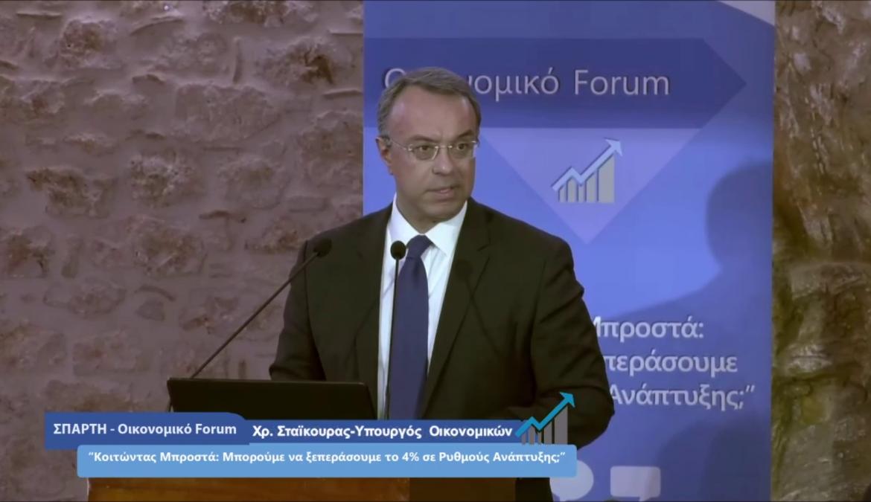Ομιλία Υπουργού Οικονομικών στο Οικονομικό Φόρουμ της Σπάρτης (video) | 25.1.2020