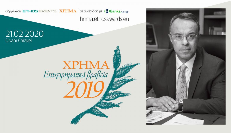 Ο Υπουργός Οικονομικών Κεντρικός Ομιλητής στην Τελετή Απονομής των Επιχειρηματικών Βραβείων ΧΡΗΜΑ | 21.2.2020