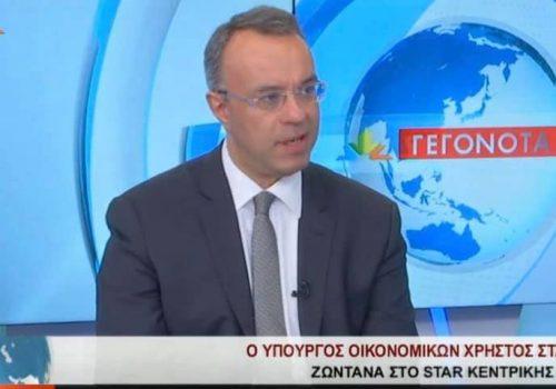 Ο Υπουργός Οικονομικών στο Star Κεντρικής Ελλάδας | 1.2.2020
