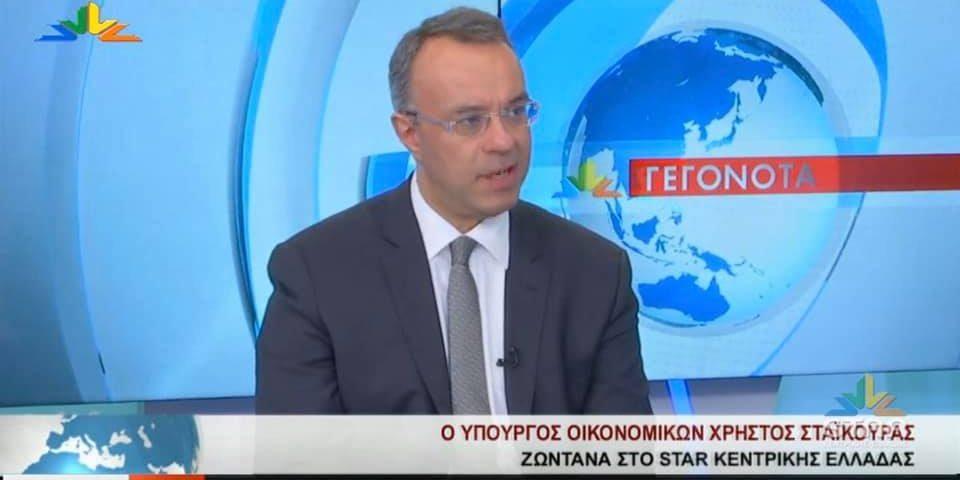 Ο Υπουργός Οικονομικών στο Star Κεντρικής Ελλάδας   1.2.2020