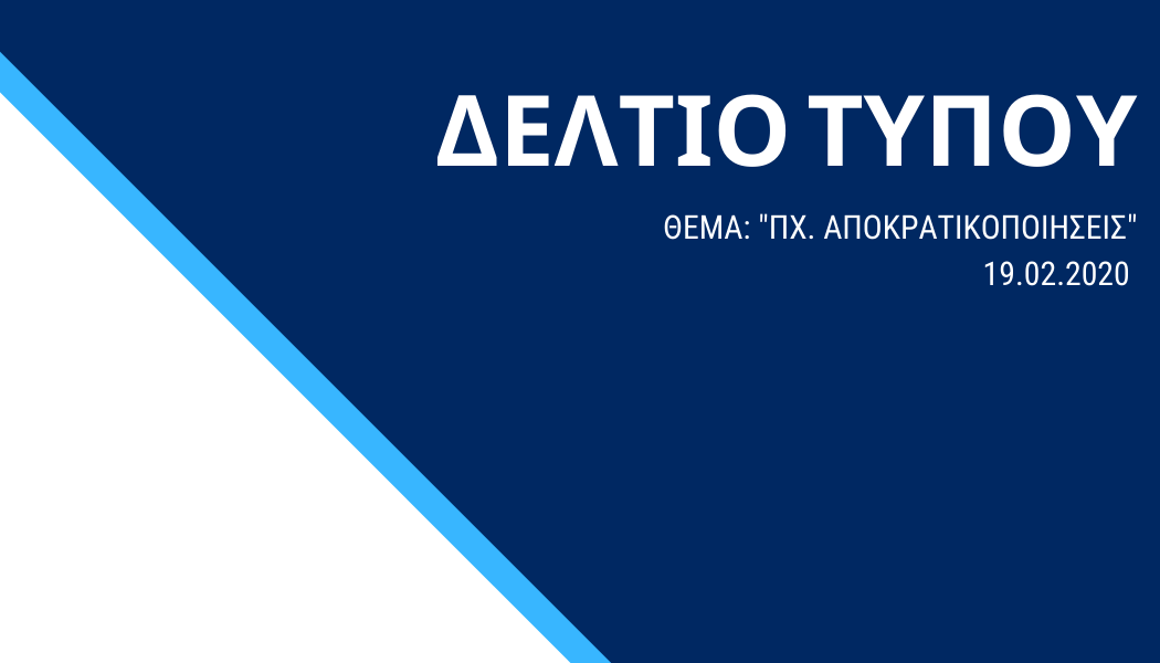 Δελτίο Τύπου σχετικά με απάντηση σε Ερώτηση για επιστροφή φόρου για την εταιρεία ΛΑΡΚΟ