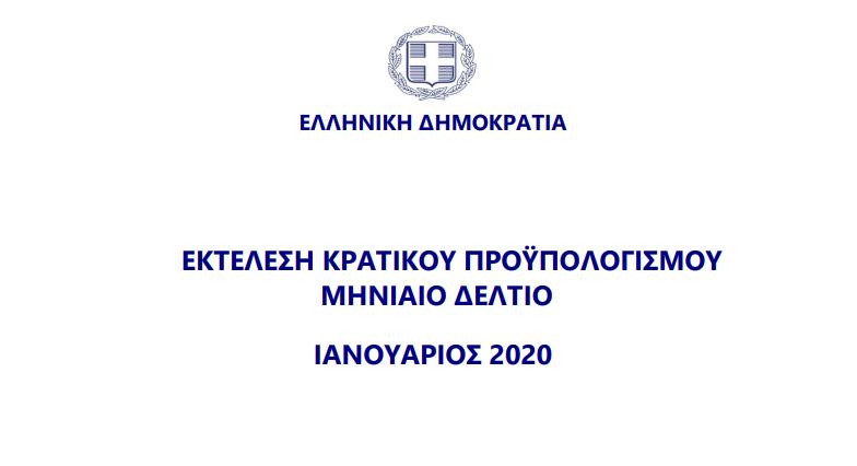 Εκτέλεση Κρατικού Προϋπολογισμού Ιανουαρίου 2020 | 28.2.2020