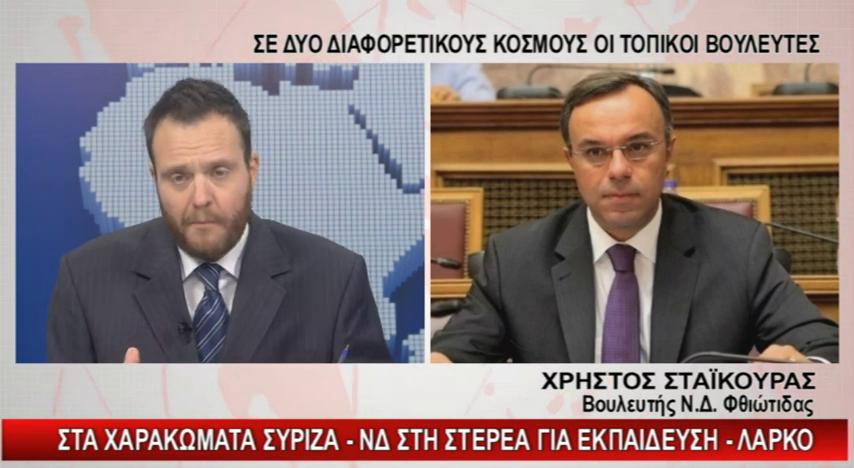 Ο Χρ. Σταϊκούρας τηλεφωνικά στο Ένα Κεντρικής Ελλάδας | 9.1.2019