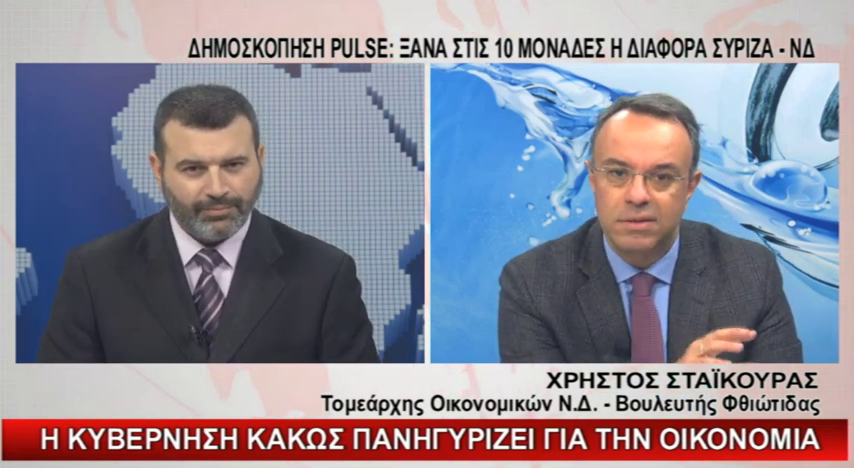 Ο Χρ. Σταϊκούρας στο Ένα Κεντρικής Ελλάδας με τον Γ. Στεργιόπουλο | 22.12.2018