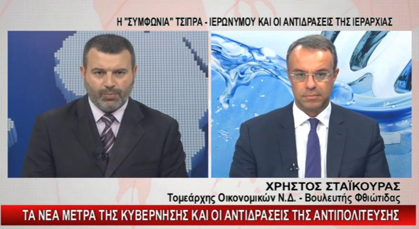 Ο Χρ. Σταϊκούρας στο Ένα Κεντρικής Ελλάδας με τον Γ. Στεργιόπουλο   24.11.2018
