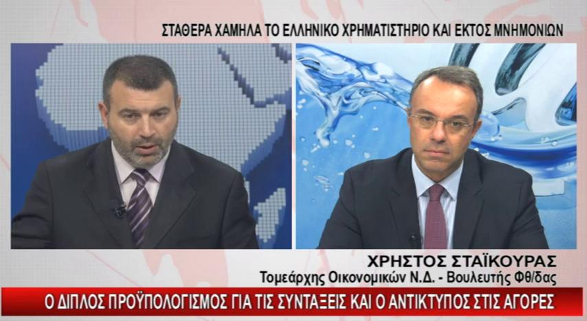 Ο Χρ. Σταϊκούρας στο Κανάλι Ένα Κεντρικής Ελλάδας με τον Γ. Στεργιόπουλο | 13.10.2018