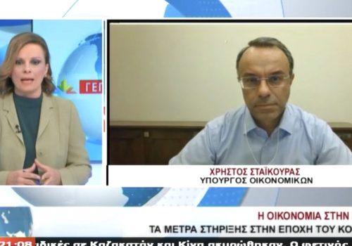 Ο Υπουργός Οικονομικών στο Star Κεντρικής Ελλάδας (video) | 25.3.2020