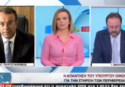 Τηλεφωνική Παρέμβαση του Υπουργού Οικονομικών στο Star Κεντρικής Ελλάδας | 26.3.2020