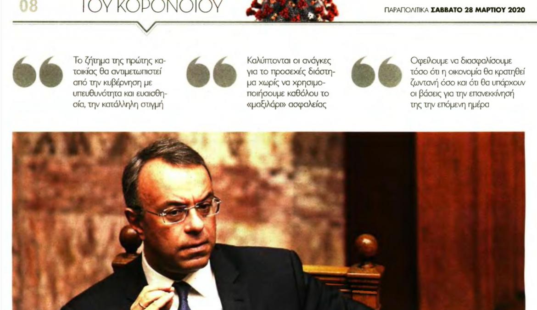 Συνέντευξη Υπουργού Οικονομικών στην εφημερίδα Παραπολιτικά | 28.3.2020