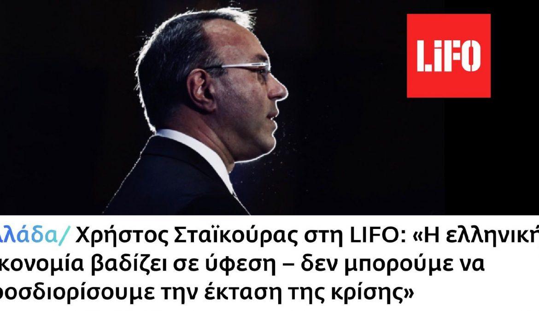 Άρθρο του Υπουργού Οικονομικών στη Lifo | 28.3.2020