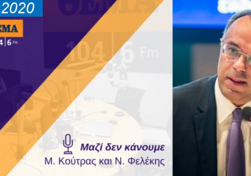 Συνέντευξη Υπουργού Οικονομικών στο Θέμα Radio | 27.3.2020