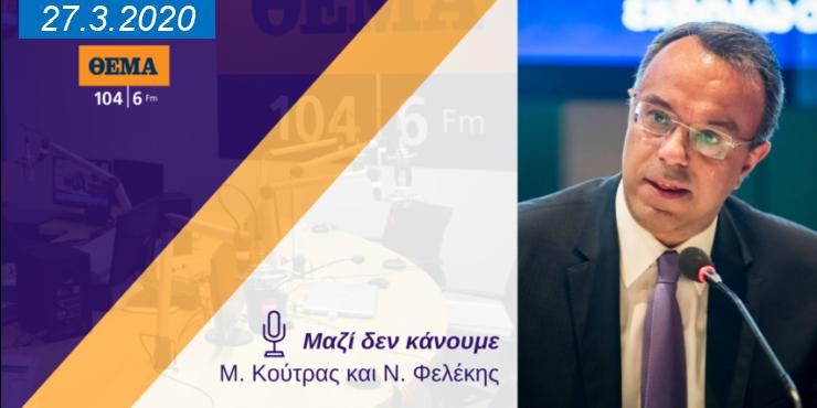 Συνέντευξη Υπουργού Οικονομικών στο Θέμα Radio   27.3.2020
