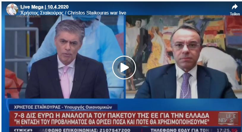 Ο Υπουργός Οικονομικών στο Mega με το Νίκο Ευαγγελάτο (video) | 10.4.2020